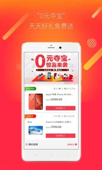 福利惠购app最新版图片1