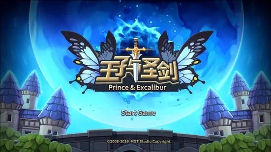 王子与圣剑游戏官方安卓版图片1