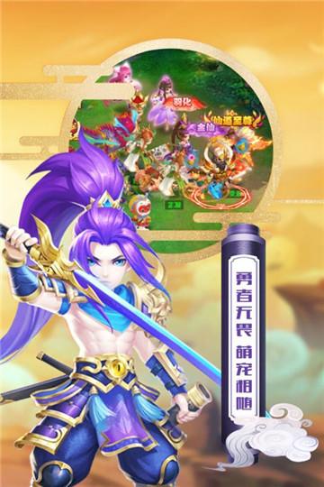 魔方西游online手游官方最新安卓版图片1