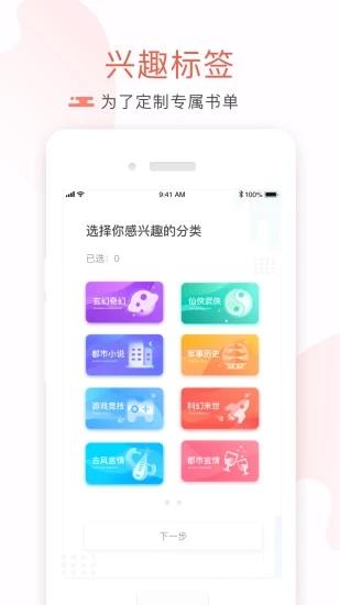 恒说小说免费阅读app安卓版图片1