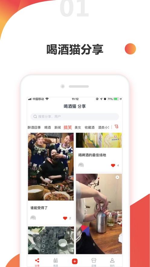 喝酒猫社区app官方下载图片1