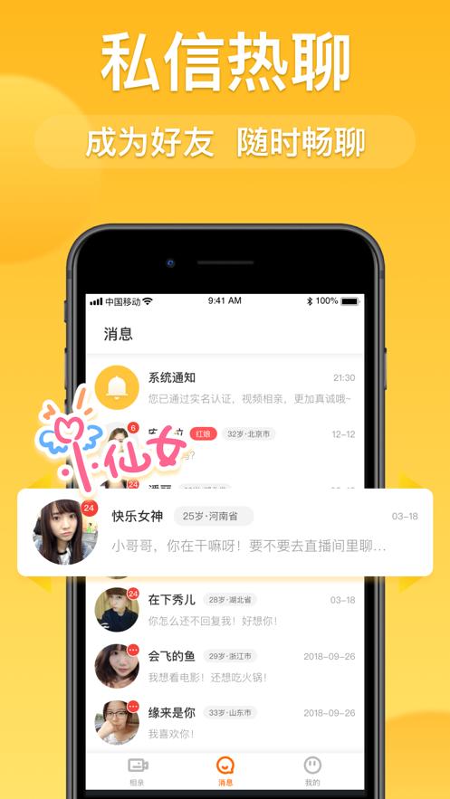 牵媒手机版官方app下载图片1