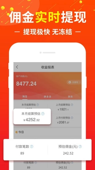 燕郊抢购app手机版图片1