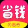 省省领券app