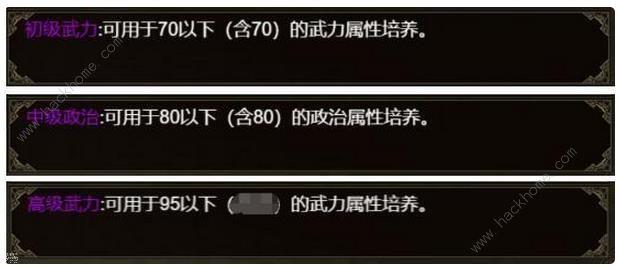 火锅三国手游武将培养攻略 武将、技能、阵型属性搭配详解[视频][多图]图片2