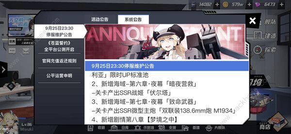 苍蓝誓约9月25日更新公告 新战姬伏尔塔即将登场[视频][多图]图片2