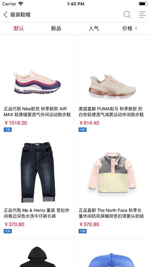 美惠购app软件下载图片1