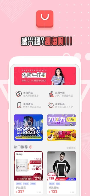 趣淘呗app官方版下载图片1