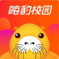 嗨豹校园app