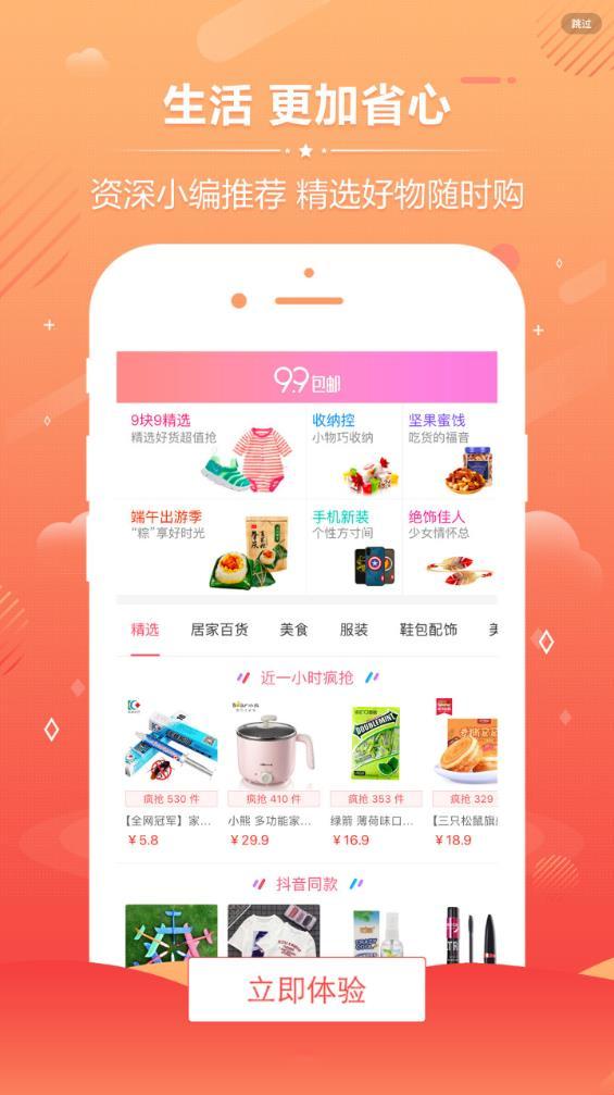 海淘淘手机版下载app图片1