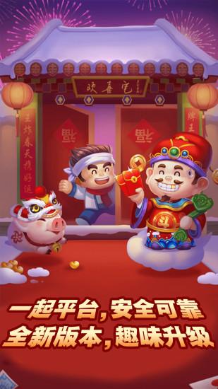 棋牌游戏大厅app最新完整版图片1