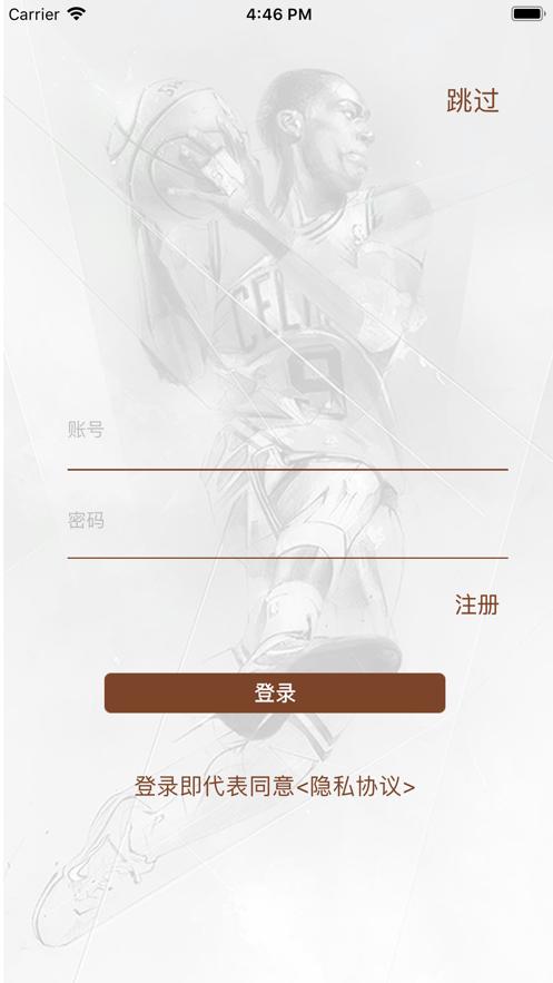 腾翼篮球app官方下载软件图片1
