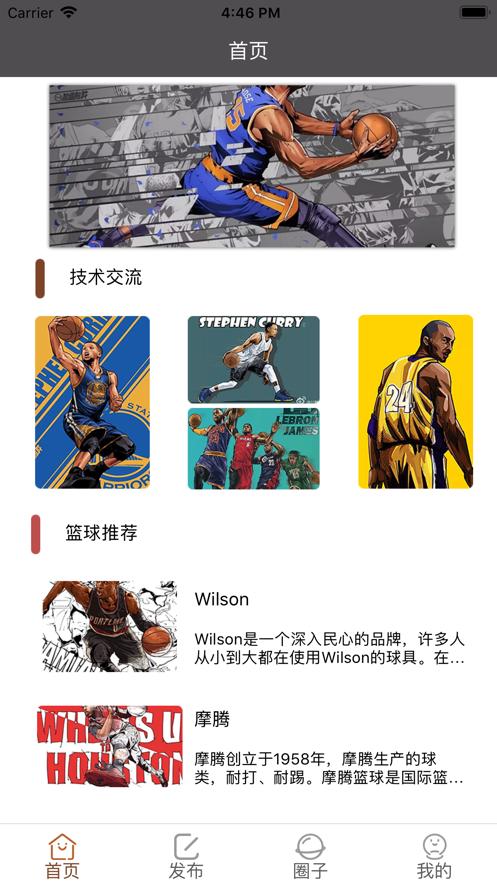 腾翼篮球app官方下载软件图片2