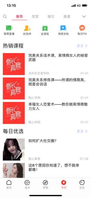 甄心真意社交app官方版下载图片1