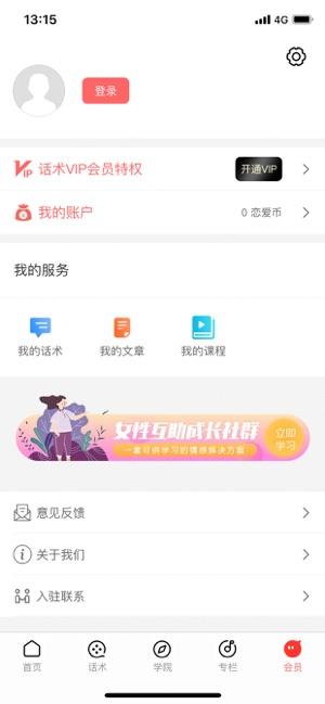 甄心真意社交app官方版下载图片2