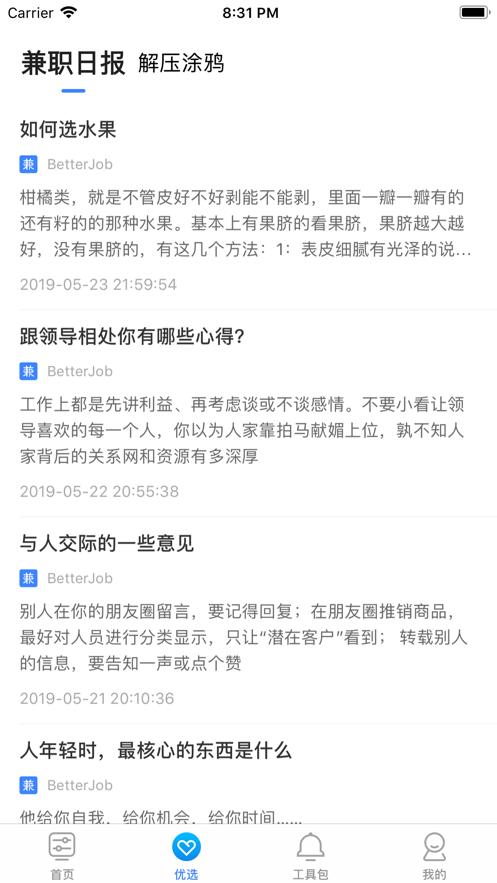 百特速聘app软件官方下载图片1