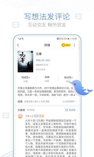 绿书屋小说阅读网app软件图片1