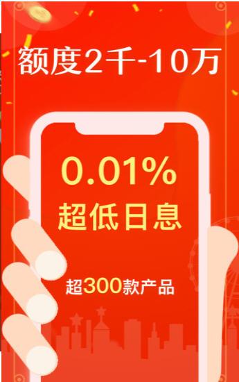万贯钱街贷款app官方版入口图片1