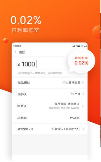 丝瓜应急app最新版贷款入口平台图片1