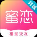 蜜恋同城app