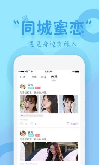 蜜恋同城社交app官方软件图片1