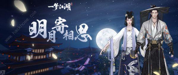 一梦江湖中秋时装曝光 寄明月和鹭栖云套装外观一览[视频][多图]图片1