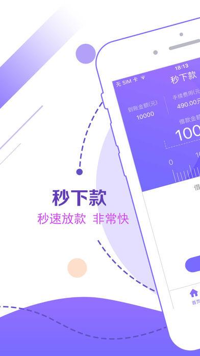 鸿运当头借钱苹果版ios入口软件图片1