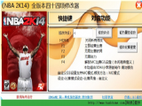 ��NBA 2K14�������޸��� SP��/GS�������޸� ��ɫ�� by @С�ҽ�