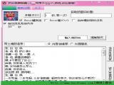后台刷屏神器 QQ连续发送信息/YY刷屏 V1.0 绿色版