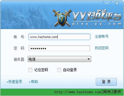 yy对战平台登陆不了_yy对战平台 yy语音/游戏联机 官方版 v1.1.1017 安装版