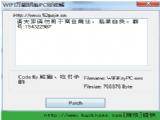 熊猫WiFi万能钥匙PC破解工具(去除邀请码验证直接使用) 绿色版
