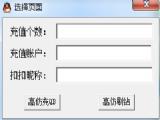 Q币充值生成工具(Q币虚拟充值页面生成工具) v1.0 绿色版