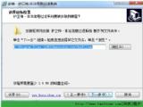 护卫神非法信息过滤系统    服务器非法信息过滤软件 V2.1 安装版