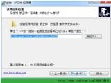 护卫神短信通    短信管理服务器工具 V1.0 安装版