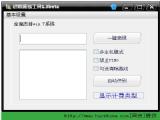 超级离线工具(网吧计费系统的辅助工具) v1.5Beta 绿色版