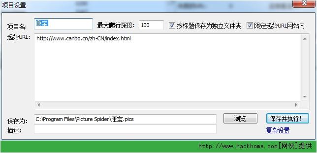 图片收割机(自动搜索下载网站图片)官方免费版图4: