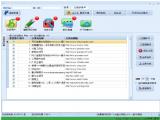 黄页群发大师(网络营销软件) V1.2.6.10 绿色版