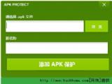 《apk加密加壳工具 APK Protect》 免费版 v1.0 绿色版