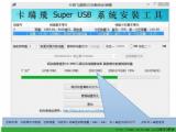 卡瑞飞超级USB系统安装器 v2.0 绿色版