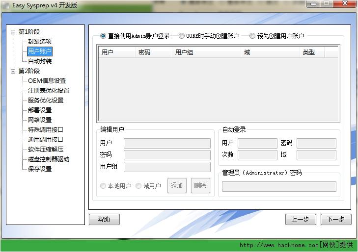 一键可以查看你的系统信息~封装工具! Easy Sysprep 是一款用于 Windows 操作系统系统部署专业工具,使用人群主要是企业的系统工程师和系统技术爱好者,与 [自由天空综合驱动包] 结合成整套成熟可靠系统部署解决方案,这套解决方案可以提高 Windows 的部署效率,降低技术成本。Easy Sysprep 以微软系统准备工具 sysprep.
