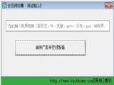 会员终结者 支持爱奇艺/56/优酷/PPTV/乐视/PPS/QQ视频 v1.0beta 绿色版