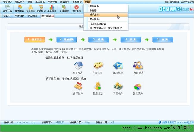 金蝶kis迷你版 v8.0 安装版
