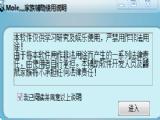 约瑟传说鼹鼠辅助最新版 V3.3beta 最新版