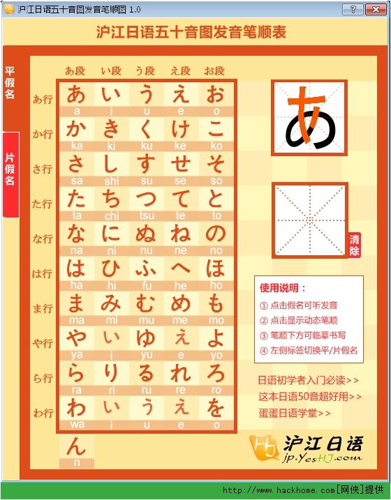 语五十音图发音笔顺图(日语发音及笔画顺序学习) v1.0 绿色版1MB