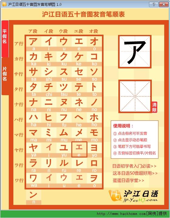语五十音图发音笔顺图 日语发音及笔画顺序学习 下载,沪江日语五十