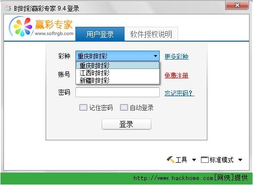 领航时时彩免费软件_领航时时彩[重庆版] 2.0.8.4