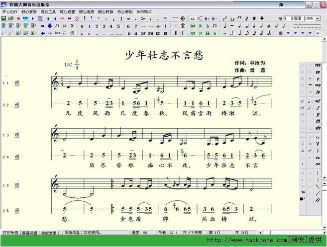 曲大师音乐软件简谱五线谱合一最新版 v6.89 安装版 网侠软件下载站