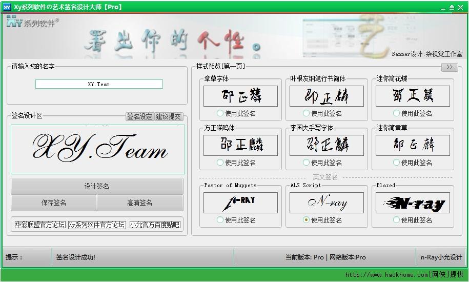 《艺术签名设计大师》是一款能够对自定义文件进行艺术设计的软件,该软件为免费版,喜欢的朋友赶紧试试吧! 更新日志: 版本:v1.0 时间:2014.1.3 1、增加高清签名图功能; 2、修复部分签名出错的BUG; 3、修正一个字体无法正常设计的BUG; 4、高清签名同样支持自定义签名大小、颜色、背景等; 使用说明: 软件打开后需要把软件自带字体复制到C:WINDOWSFonts,安装完字体后重启软件即可。 更多签名设计内容,请进入专题: