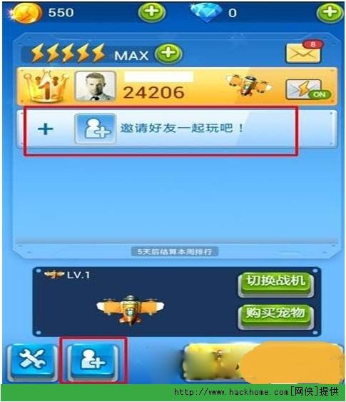 《全民飞机大战》qq/微信怎么邀请好友? 全民飞机大战邀请好友图文教程[图]