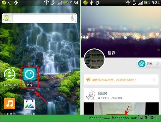 《微视》每日更新在线观看AV_手机变魔术? 手机微视变魔术图文教程[多图]